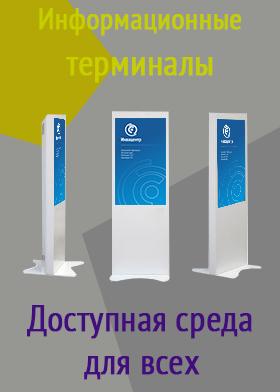 Информационные терминалы - доступная среда для всех!