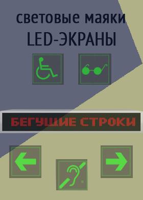 световые маяки и led экраны