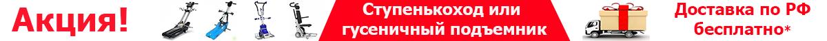 Доставка ступенькоходов и лестничных подъемников бесплатно по РФ