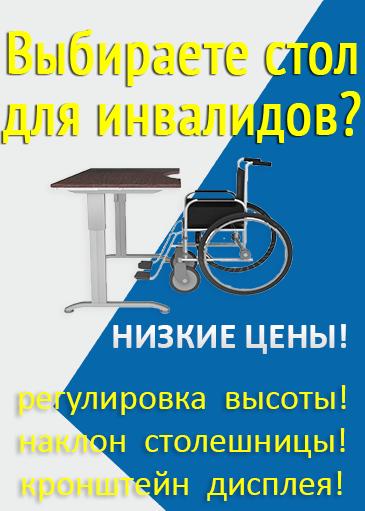 Столы для инвалидов!  Низкие цены