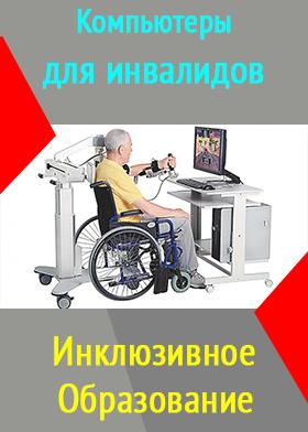 Инклюзивное образование. Компьютеры для инвалидов