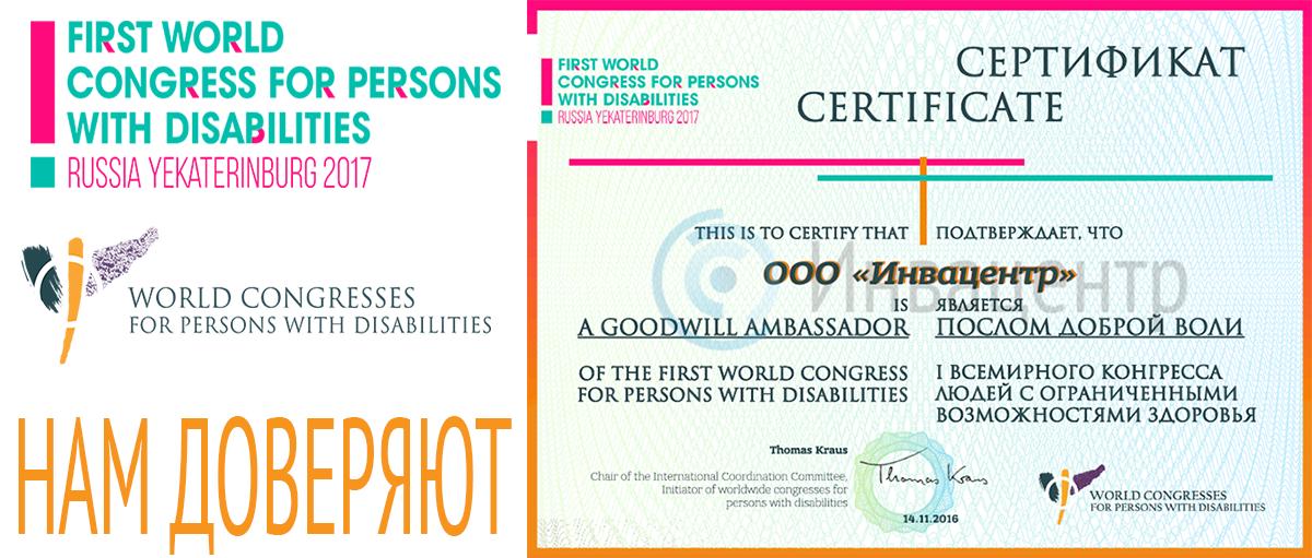 Инвацентр - посол доброй воли, I всемирного конгресса людей с ограниченными возможностями