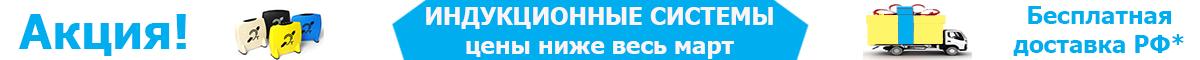 индукционные системы  март 2017 доставка бесплатно