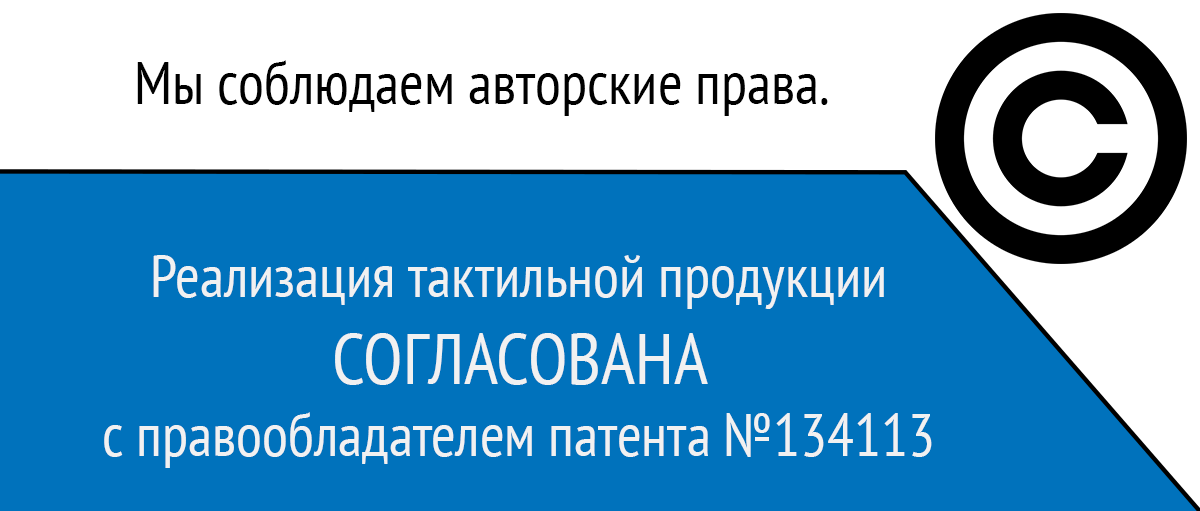 Инвацентр лицензирован на продажу тактильных знаков по патенту 134114
