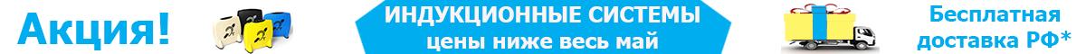 У Инвацентр доставка индукционных систем по РФ Бесплатно!