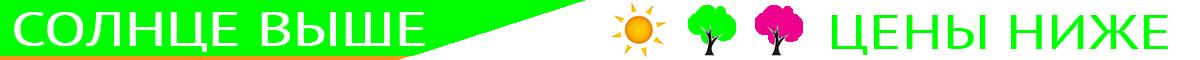 Солнце выше - цены ниже скидки с 01.05.2017 по 31.08.2017. Инвацентр