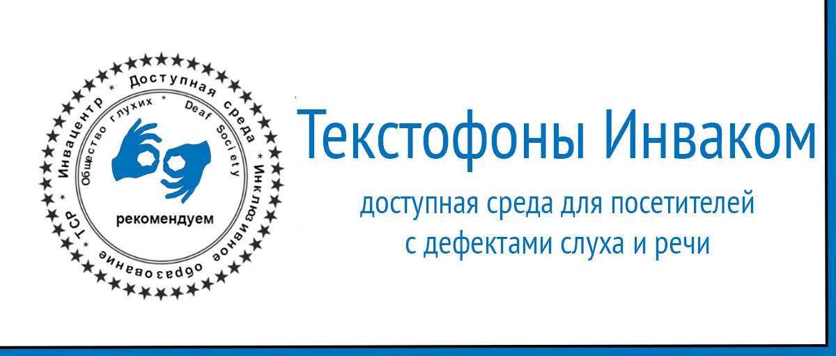 Баннер 32 Текстофон Инваком