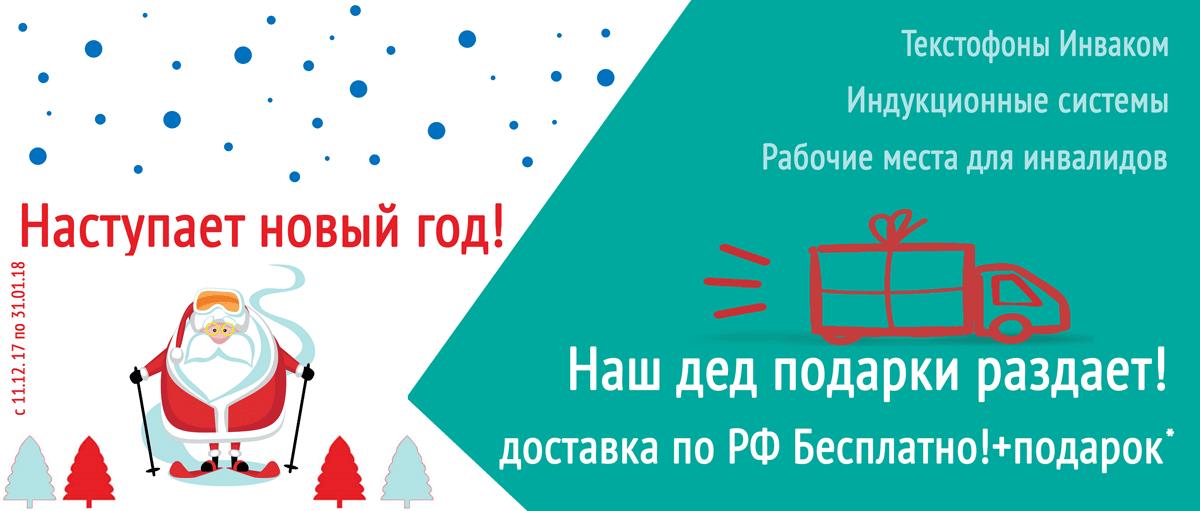 Инвацентр - Наступает новый год! Доставка бесплатно и подарки!