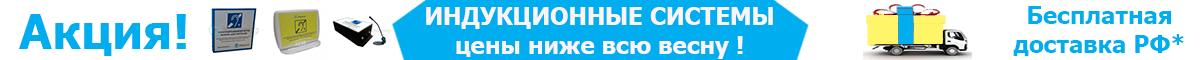 Весенние снижение цен и бесплатная доставка по РФ на индукционные системы ИЦР (производство Инвацентр)