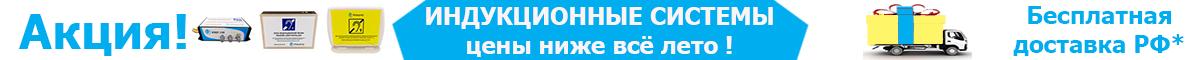 Баннер 41 снижение цен на индукционные системы лето. бесплатная доставка 1200*60