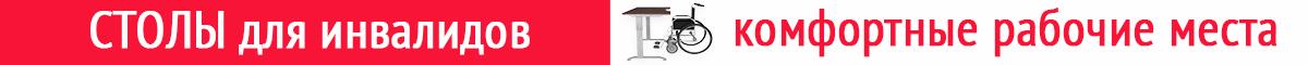Баннер Столы для инвалидов Инвацентр