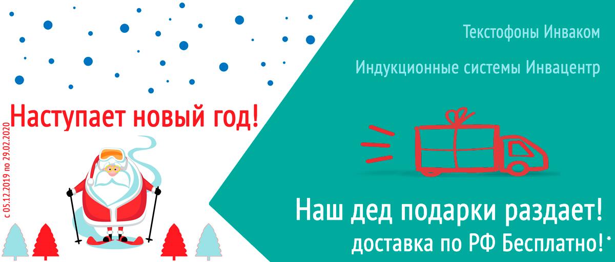 Акция Бесплатная доставка товаров нашего производства 2019-2020