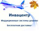Индукционные системы для инвалидов по слуху - ОСЕННИЙ ЦЕНОПАД! С бесплатной доставкой по РФ!*