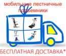 Бесплатная доставка по РФ на подъемники лестничные и ступенькоходы