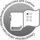 Логотип Свердловской областной библиотеки для слепых