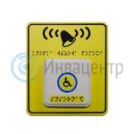 Тактильно-сенсорная кнопка вызова помощи БК-86-01. 10275-01