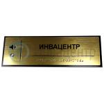 Тактильно-звуковая табличка GOLD