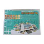 Коробка клавиатуры для инвалидов