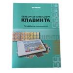 Инструкция для сенсорной клавиатуры для инвалидов Клавинта