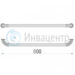Опорный поручень настенный для ванны туалета 800 мм