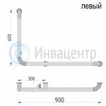 Схема поручня углового Г-образного левого 60х90 см