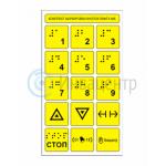 Набор тактильных наклеек для маркировки кнопок лифта №5
