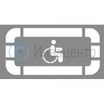 Трафарет для нанесения знака «парковка для инвалидов»