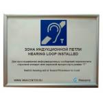 Настенная индукционная система ИЦР-10 с увеличенной зоной действия