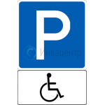 Дорожный знак Парковка для инвалидов