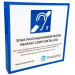Информационная настенная петля для слабослышащих ИЦР-1