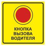 Тактильная пиктограмма Кнопка вызова водителя 200x200 мм