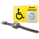 Комплект вызова Доступная среда профессиональный №4 с переносным приемником и сенсорной кнопкой