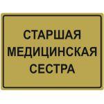 Тактильная табличка 150x200 мм