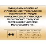 Комплексная полноцветная тактильная табличка 500x600 из пластика ПВХ 2мм с имитацией «золото» и защитным покрытием
