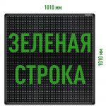 Бегущая строка светодиодное табло зеленого свечения 1010x1010 мм