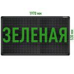 Бегущая строка светодиодное табло зеленого свечения 1970x530 мм