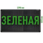 Бегущая строка светодиодное табло зеленого свечения 2290x1010 мм