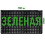 Бегущая строка светодиодное табло зеленого свечения 2290x530 мм
