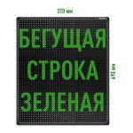 Бегущая строка светодиодное табло зеленого свечения 370x690 мм
