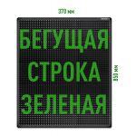 Бегущая строка светодиодное табло зеленого свечения 370x850 мм