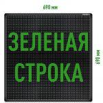 Бегущая строка светодиодное табло зеленого свечения 690x690 мм