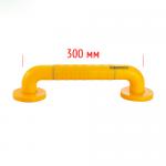 Поручень прямой «Антибак» 300 мм 8810. Желтый. Размер
