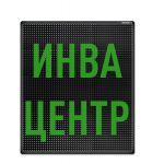 Бегущая строка светодиодное табло зеленого свечения 370x530 мм