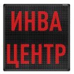 Бегущая строка Светодиодное табло красного свечения 690x690 мм