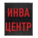 Бегущая строка Светодиодное табло красного свечения 690x1010 мм