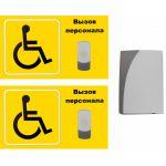 Комплект вызова Доступная среда №15 с двумя кнопками и тактильной табличкой