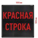 Бегущая строка Светодиодное табло красного свечения 1010x1010 мм