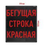 Бегущая строка Светодиодное табло красного свечения 370x1010 мм