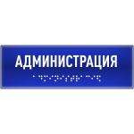 Тактильная табличка с дублированием шрифтом Брайля Оргстекло 100x300 мм