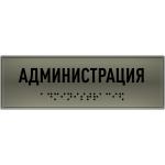 Тактильная табличка с дублированием шрифтом Брайля Сталь 100x300 мм